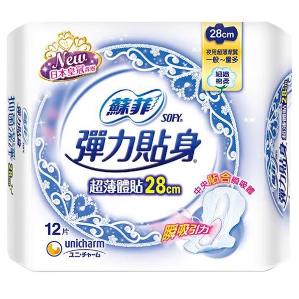 蘇菲 彈力貼身 超薄體貼 超薄潔翼 細緻棉柔 衛生棉 夜用一般~量多 28cm(12片)/包【康鄰超市】
