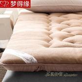 加厚床墊床褥單雙人1.8m1.5m1.2米床海綿榻榻米學生宿舍褥子墊被【米蘭街頭】igo