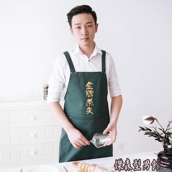 圍裙金牌煮夫防水創意可愛女日式廚房餐廳圍裙韓版時尚成人工作服 傑森型男館