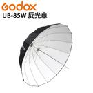 黑熊數位 Godox 神牛 UB-85W 85CM 黑白拋物線反光傘 反射傘 柔光傘 閃光燈 攝影 半透光 不含柔光罩