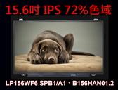 筆電 液晶面板 LP156WF6 SPB1/A1 B156HAN01.2   NV156FHM-N43 LTN156HL01/02/06 15.6吋 IPS 螢幕 更換 維修