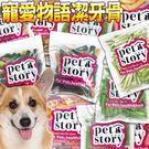 【培菓平價寵物網】寵物物語》嚼口好味寵物潔牙骨/包