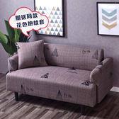 【巴芙洛】高彈性萬用 簡約生活慕尼黑三角3人座沙發套(贈同款抱枕套x1) 沙發套 沙發罩 椅套 萬用
