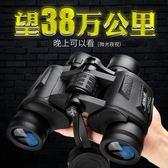 雙筒望遠鏡高倍高清微光夜視成人兒童觀星戶外專用便攜看演唱會 QG1643『樂愛居家館』