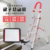 鋁梯 鋁合金家用梯子加厚四五步梯折疊扶梯樓梯不銹鋼室內人字梯凳 第六空間 MKS