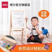 畫板 兒童寶寶幼兒畫板雙面支架式家用白板黑板磁性寫字塗鴉繪畫板T 3款