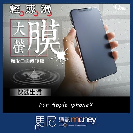 第五代大螢膜 滿版修復膜/APPLE IPHONE X/XS/保護貼/曲面修復膜/滿版保護貼【馬尼通訊】