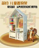 創意環保書架現代簡約置物架兒童繪本架學生讀書角幼兒園儲物柜gogo購