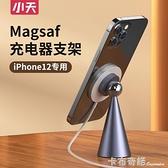 支架适用于苹果iphone12手机磁吸无线充电器配件秒变桌面立式 卡布奇諾