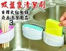 【吸盤雙清潔刷】廚房水槽餐具清洗刷蔬果刷刀具筷子刷