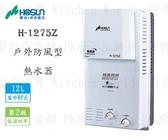 【PK廚浴生活館】高雄豪山牌 H-1275Z 12L 戶外防風型 熱水器 ☆ H-1275 實體店面 可刷卡