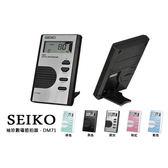 【Dora】節拍器.日本SEIKO精工牌 DM71 袖珍電子節拍器.5色