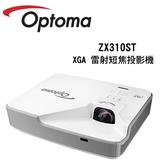 Optoma 奧圖碼 ZX310ST XGA雷射短焦投影機【公司貨保固+免運】