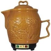 【威利家電】婦寶3.6L金龍陶瓷煎藥壺   LF-560 ~ 台灣製造