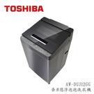 【天天限時 含基本安裝+舊機回收 結帳再折扣】TOSHIBA 東芝 AW-DUJ12GG 奈米悠浮泡泡 變頻洗衣機