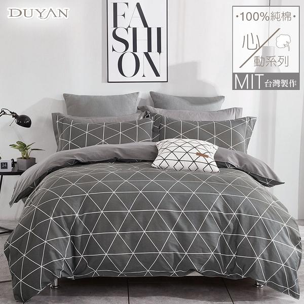 《DUYAN竹漾》100%精梳純棉單人床包被套三件組-百慕達三角