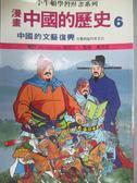 【書寶二手書T1/少年童書_HAB】中國的文藝復興(漫畫中國的歷史6)_鬆平喜美江等