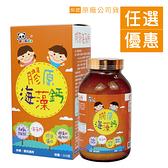 鑫耀生技 Panda 膠原海藻鈣粉 300g