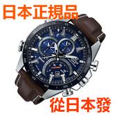 免運費包郵 日本正規貨 CASIO 卡西歐手錶 EDFICE EQB-501XBL-2AJF 太陽能多局電波手錶 時尚商务男錶