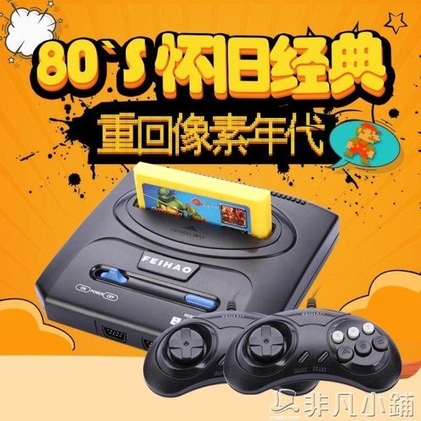 遊戲機 任天堂8位FC插卡游戲機家庭電視林通寶紅白機雙人手柄經典懷舊   非凡小鋪