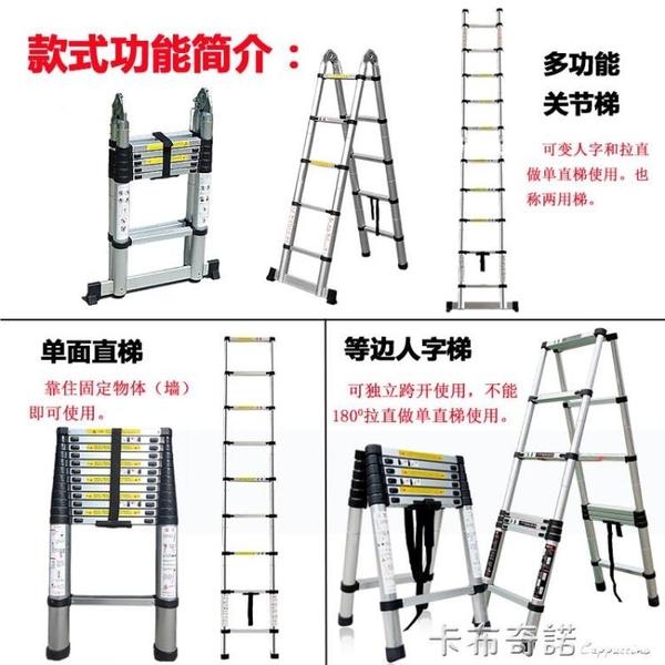 伸縮梯子人字梯家用摺疊梯鋁合金加厚多功能梯升降樓梯工程梯便攜 聖誕節全館免運
