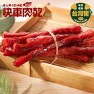 【快車肉乾】A27 快車元氣條(黑胡椒)...