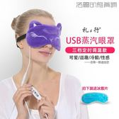 【618好康又一發】加熱蒸汽護眼罩可愛卡通睡眠熱敷
