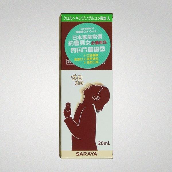 【SARAYA】COLOLO SP 濃縮漱口水 20ml