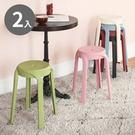 餐椅 椅 椅子 北歐 楓木椅 電腦椅 工作椅【F0116】Coral繽紛螺旋椅凳2入(六色) 收納專科 AC