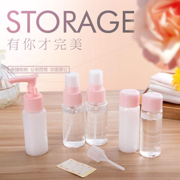 旅行分裝罐 七件組 出差 組合 化妝品 保養品 外出 分裝瓶 乳液 化妝水 收納 沐浴乳【歐妮小舖】