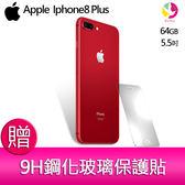 分期0利率  【紅色】Apple iPhone 8 plus 64GB 5.5 吋 智慧型手機  贈『9H鋼化玻璃保護貼*1』