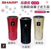 【佳麗寶】- (SHARP夏普)車用自動除 菌離子產生器 『IG-GC2T』