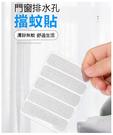 【流水孔貼】5入組 窗戶排水孔防蚊貼 防...