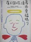 【書寶二手書T5/心靈成長_MSC】有人因你活著而幸福嗎_翡翠小太郎