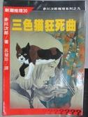 【書寶二手書T1/一般小說_MCV】三色貓狂死曲_赤川次郎