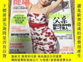 二手書博民逛書店時尚健康2011年6月罕見徐若瑄封面 徐若瑄雜誌 時尚健康雜誌Y322177
