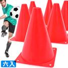 螢光紅18CM小三角錐(6入)足球訓練標誌桶.18公分標誌筒標誌錐.直排輪障礙物路錐.路障安全錐