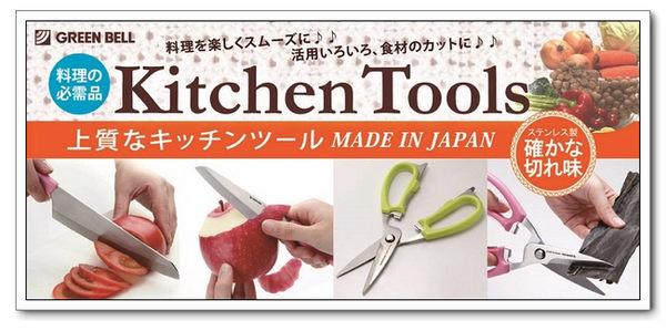 【永昌文具】日本GB綠鐘PRO廚房料理剪刀 G-2005