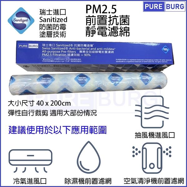 抗菌防霉PM2.5前置濾網濾綿適用空氣清淨機除濕機冷氣機3M 小米 飛利浦Philips SHARP夏普Honeywell Coway