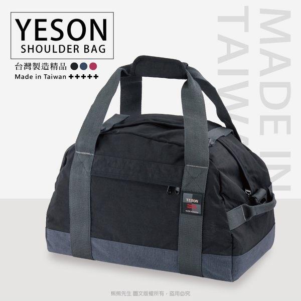 《熊熊先生》永生YESON 防潑水 輕量 旅行袋(小) 620-18 可手提/肩背 MIT台灣製造 頂級YKK拉鍊