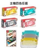 [免運加贈玻璃貼]主機四色可選 Switch NS Lite 主機 + NS 遊戲大全51 + SND-433 主機保護殼
