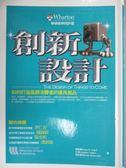 【書寶二手書T1/行銷_GHK】創新設計_原價350_佛格爾.卡根博士.博特萊特