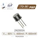 『堃邑』含稅價 2N2905A PNP 雙極性電晶體 -60V/-600mA/600mW TO-3『Oget』9