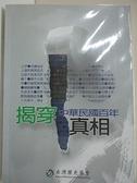 【書寶二手書T1/政治_BPL】揭穿中華民國百年真相_張炎憲, 李福鐘