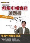 王如老師的租稅申報實務破題書(記帳士適用)