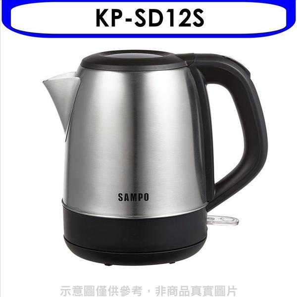 聲寶【KP-SD12S】1.2公升不鏽鋼快煮壺快煮壺
