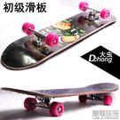 大蟲初級滑板 大號四輪雙翹滑板 成人長滑板 楓木公路板 入門滑板