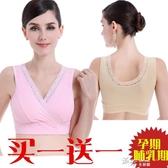 哺乳文胸罩無鋼圈喂奶孕婦內衣懷孕期舒適防下垂背心浦純棉夏薄款 新年禮物