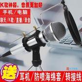 麥克風 手機電腦全民K歌直播麥克風神器台式電容蘋果唱歌話筒YY游戲語音【中秋節】