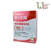 【優品購健康】歐3加福EPA魚油膠囊 30顆